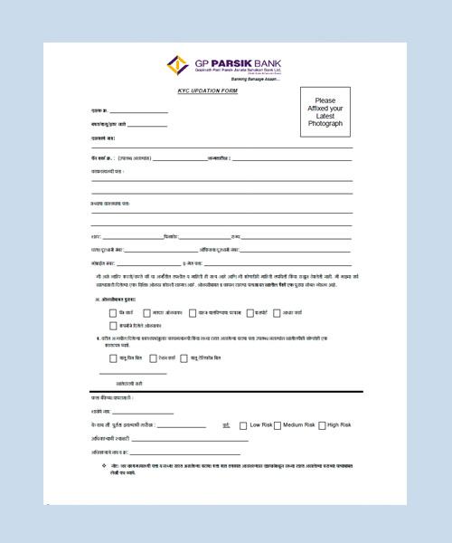 GP Parsik Sahakari Bank, Home Loan, Personal Loan in Thane